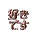 tk7_heo92