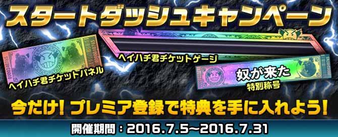 tk75_campaign_banner_1
