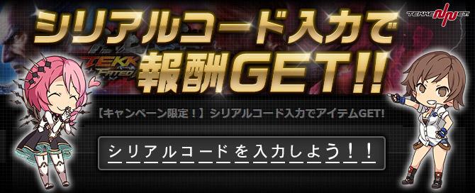 tk7fr_serial_banner
