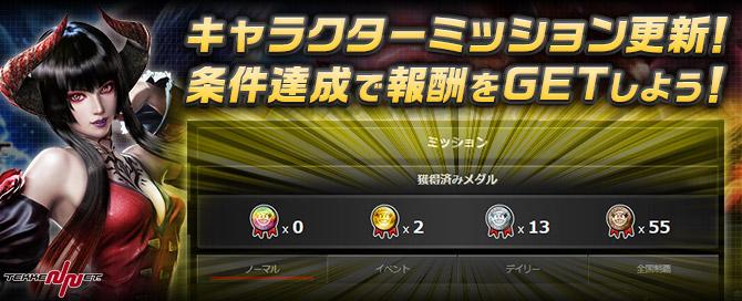 tk75_mission_banner