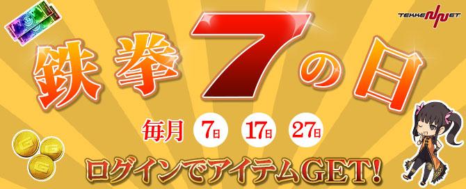 tk7fr_7_login_banner