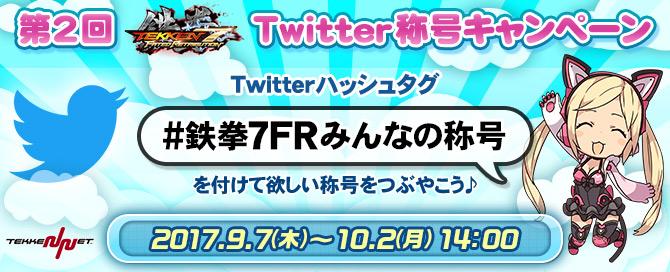 tk75_twitter_09_banner