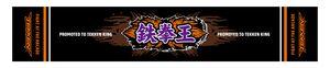 Towel_E_tekkenou